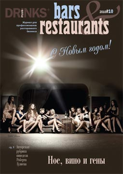 Bars&Restaurants №10 2010