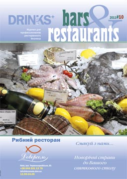 Bars&Restaurants №10 2011
