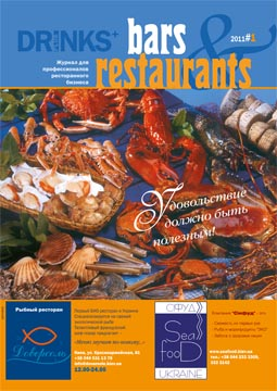 Bars&Restaurants №1 2011