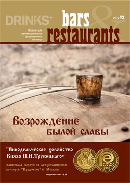 Bars&Restaurants №2 2012