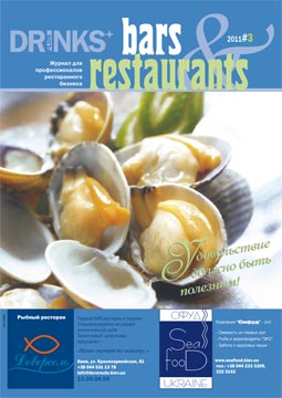 Bars&Restaurants №3 2011