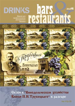 Bars&Restaurants №6 2012