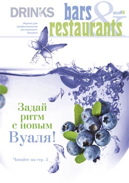 Bars&Restaurants №6 2013