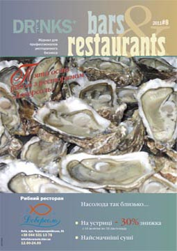 Bars&Restaurants №8 2011