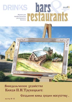 Bars&Restaurants №8 2012