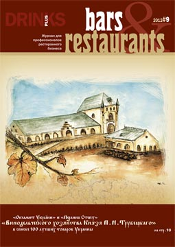 Bars&Restaurants №9 2012