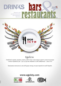Bars&Restaurants №1 2013