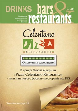 Bars&Restaurants №2 2013