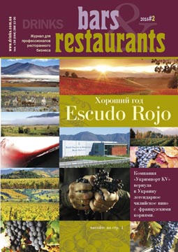 Bars&Restaurants №2 2016