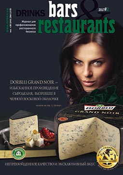 Bars&Restaurants №2 2017