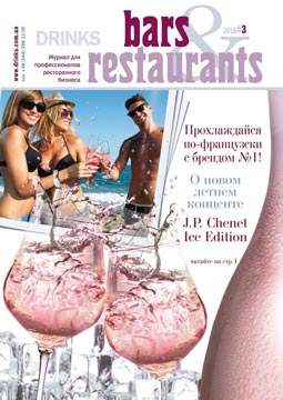 Bars&Restaurants №3 2016