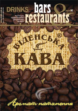 Bars&Restaurants №4 2014