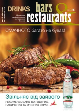 Bars&Restaurants №5 2014