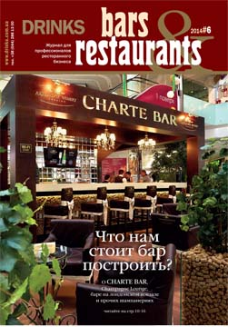 Bars&Restaurants №6 2014