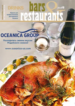 Bars&Restaurants №8 2014