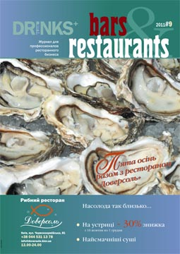 Bars&Restaurants №9 2011